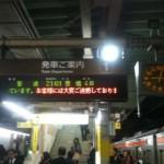 【埼玉】「何でこんなに乗降客が多いんだ」駅員を殴った暴行容疑、男(52)逮捕…JR東川口駅、サッカーJ1・CSの観戦から帰る乗客らで混雑
