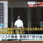 【政治】カジノ解禁に「反対」57%…読売新聞世論調査