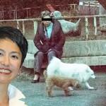 【民進党代表】「蓮舫」家に犬の糞トラブル勃発 近所住民からの大ヒンシュク