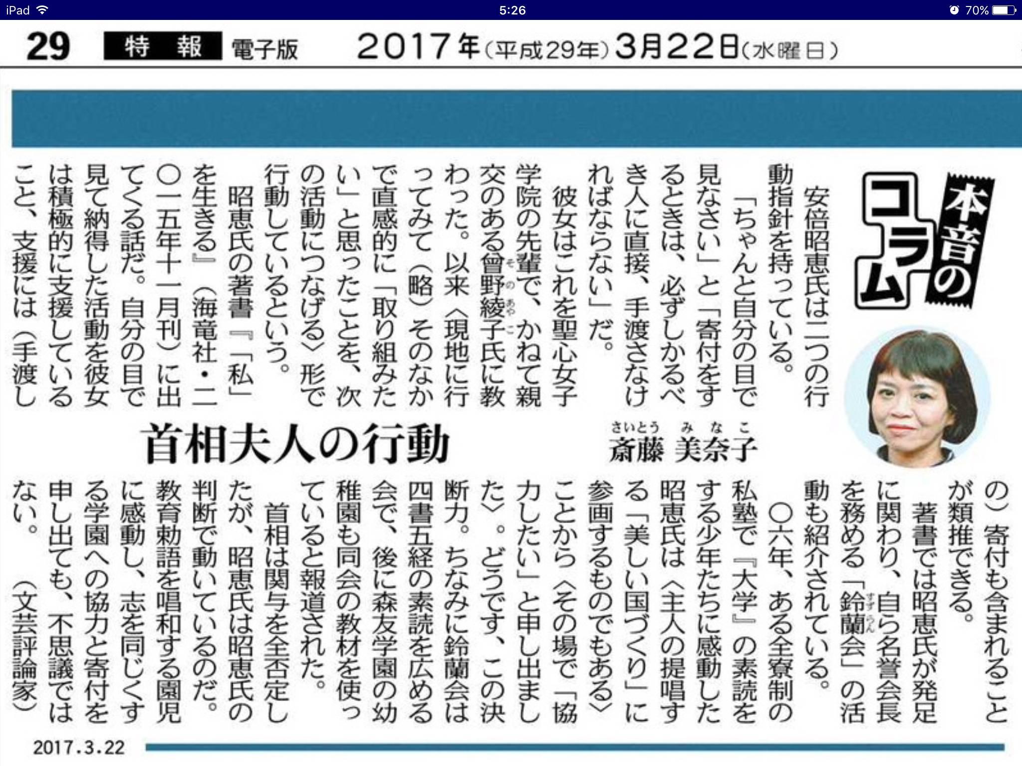 【森友学園】昭恵夫人が講演、ハンカチで涙ぬぐいながら「お騒がせしています」